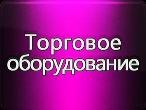 torgovoe